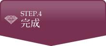 STEP.4完成