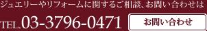 TEL.03-3796-0471
