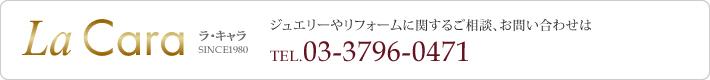 ジュエリーやリフォームに関するご相談、お問い合わせはTEL.03-3796-0471