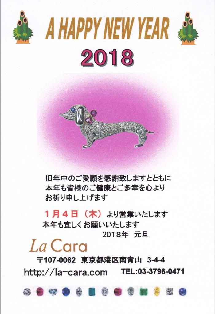2018・年賀