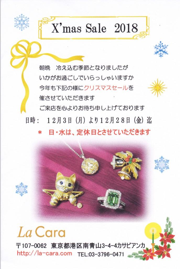 2018・クリスマスセール