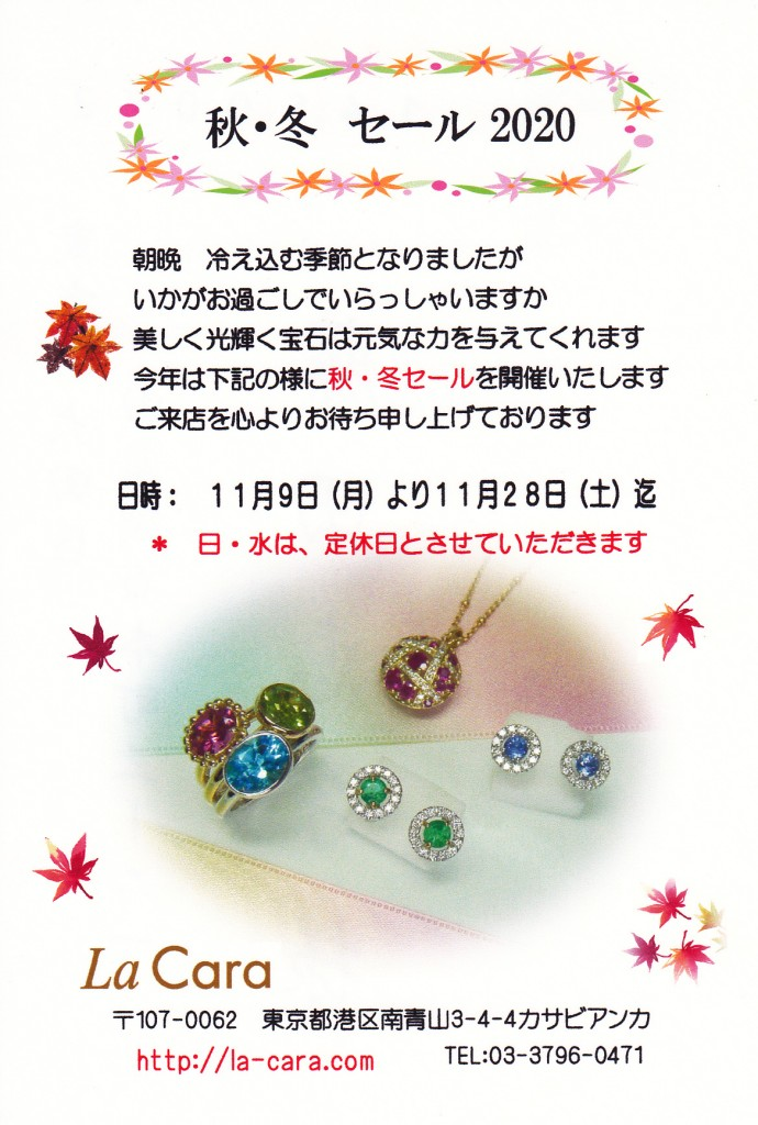 秋・冬セール2020