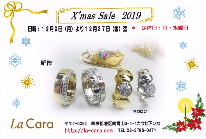 X'mas Sale 2019